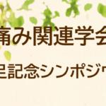 日本痛み関連学会連合 発足記念シンポジウム